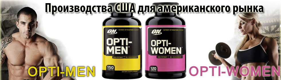 Optimum Nutrition Opti-Women, Opti-Men