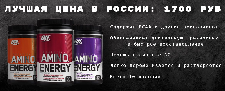 Optimum Nutrition Amino Energy. Лучшая цена в Калининграде!
