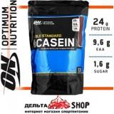 Optimum Nutrition Gold Standart 100% Casein  450gr.