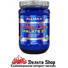 ALLMAX USA Nutrition Цитруллин Малат 2 1 300gr