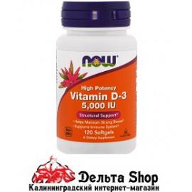 Now Foods Витамин D-3 высокоактивный дозировка 5000 120 желатиновые капсулы