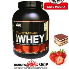 Optimum Nutrition Gold Standart 100%  2270 гр