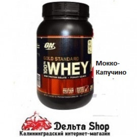 Optimum Nutrition Gold Standard USA 100% Whey 907gr