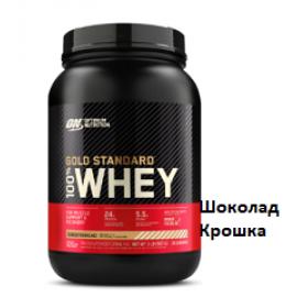 Optimum Nutrition 100% Whey Gold Standard 902gr