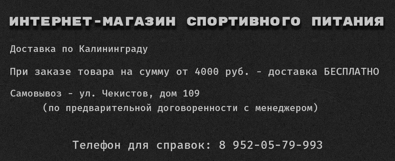 Калининградский Интернет-Магазин Спортивного питания Дельта.