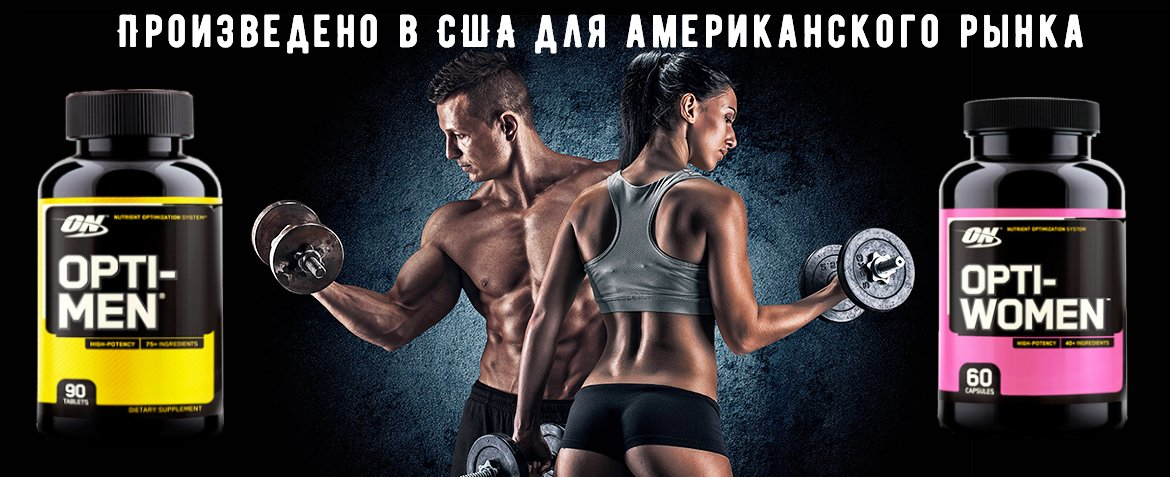 Optimum Nutrition Opti-Women, Opti-Men Купить в Калининграде